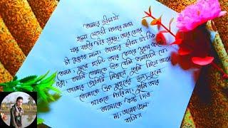 Written bangla love letter