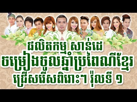 SUNDAY Song Non Stop Collection Khmer New Year Song | New Khmer Song | Best Khmer Songs I