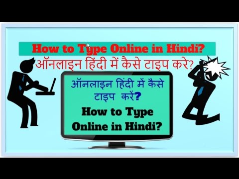 How to type in hindi online?HIndi mein online kaise type kare?Hindi video by kuch bhi sikho
