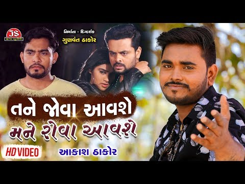 Tane Jova Aavashe Mane Rova Aavashe - Aakash Thakor - Latest Gujarati Sad Song 2019