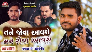 Tane Jova Aavashe Mane Rova Aavashe Aakash Thakor Latest Gujarati Sad Song 2019