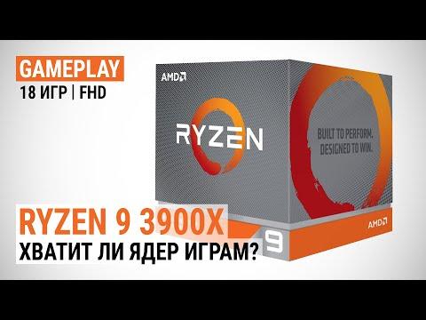 Хватит ли ядер современным играм? Тест Ryzen 9 3900X в актуальных играх!