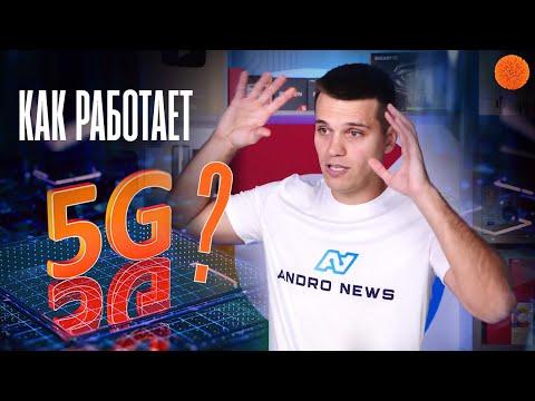 Как работает 5G?