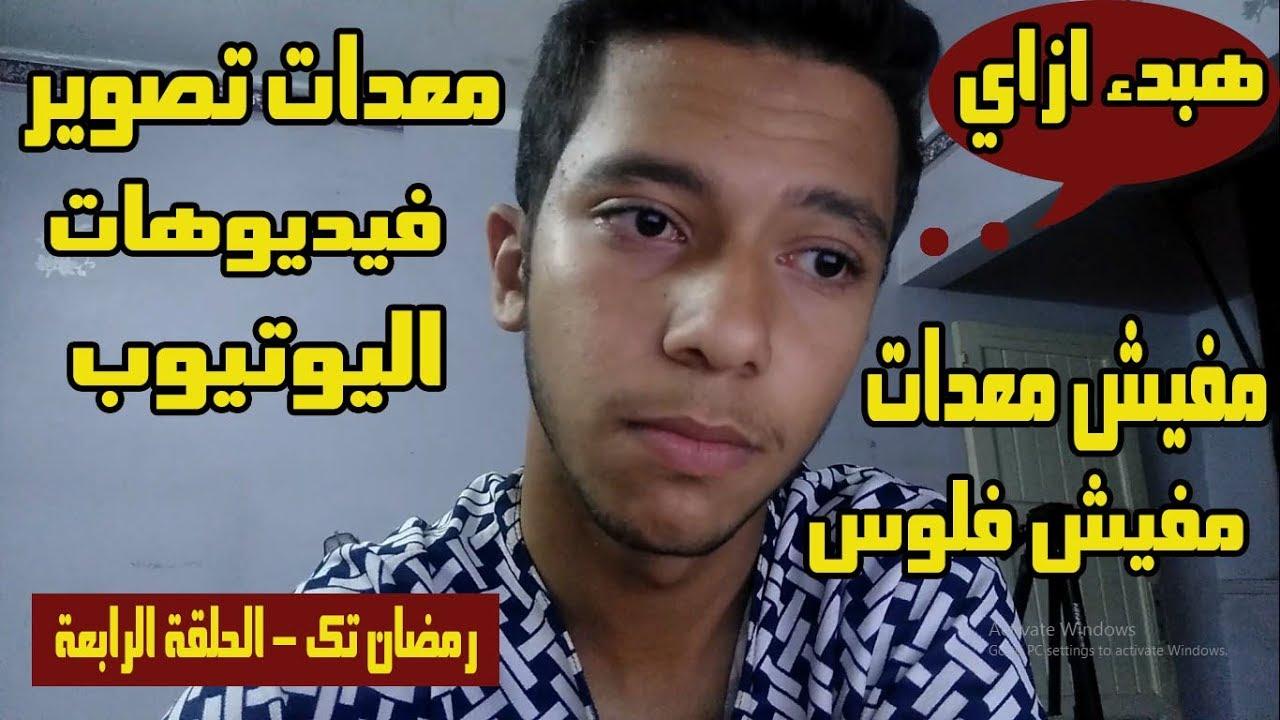 الربح من اليوتيوب - معدات اليوتيوب - ادوات تصوير فيديوهات اليوتيوب - رمضان تك الحلقة الرابعة