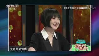 [越战越勇]杨帆与忠实粉丝合唱《你最珍贵》泪流满面?| CCTV综艺