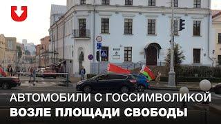 Автомобили с госсимволикой едут по улице Ленина в Минске