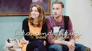 Лика и Никита | Я хочу влюбиться