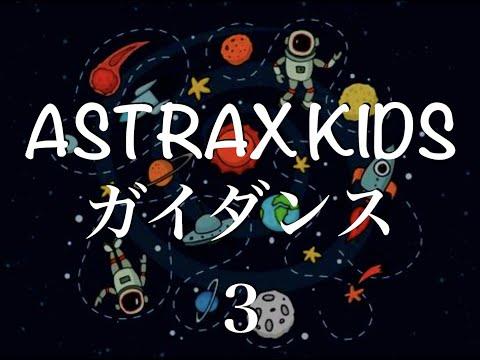 子ども未来宇宙講座「ASTRAX KIDS」ガイダンス3回目を開催しました。
