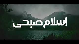 اسلام صبحي - لمن يبحث عن راحة البال / سورة الشعراء