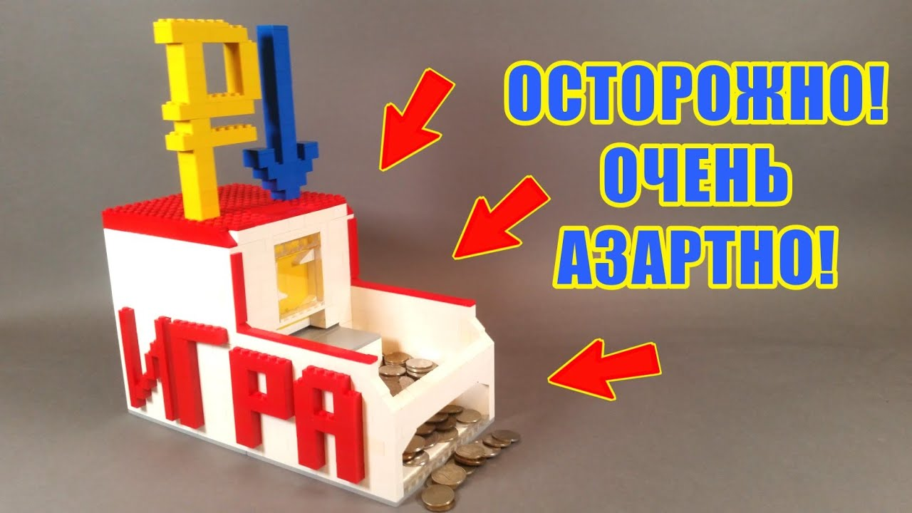 Лего игровой автомат с призами игровой автомат алькатрас alcatraz