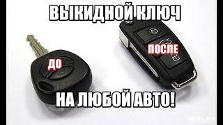Выкидной ключ на любой авто! ВАЗ ГАЗ УАЗ все иномарки с Aliexpress
