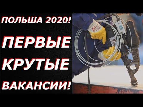 РАБОТА В ПОЛЬШЕ! ПЕРВЫЕ КРУТЫЕ ВАКАНСИИ 2020!