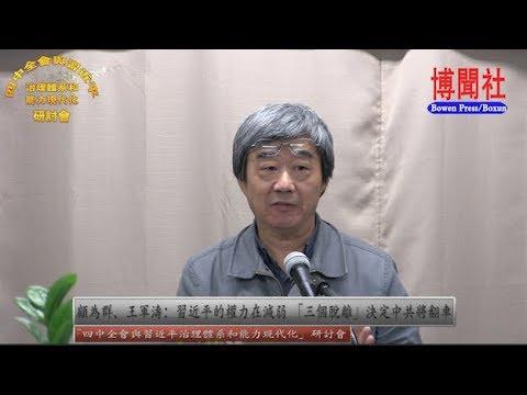 """顾为群、王军涛:""""三个脱离""""决定中共终将翻车"""