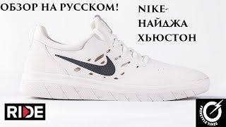 Обзор НАЙК Найджа Хьюстон | NIKE Nyjah Huston - Shoe Review & Wear Test (русская озвучка)