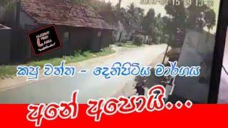 කපුවත්ත ,දෙනිපිටිය මාර්ගය | kapuwathta dhenipitiya margaya | Accident first