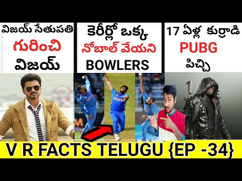 ?TOP 15 UNKNOWN FACTS TELUGU   MOST AMAZING AND INTRESTING FACTS IN TELUGU   TELUGU FACTS   EP – 34
