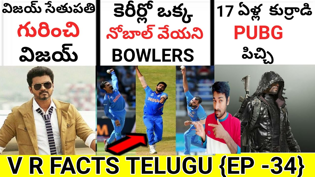 🔵TOP 15 UNKNOWN FACTS TELUGU | MOST AMAZING AND INTRESTING FACTS IN TELUGU | TELUGU FACTS | EP – 34