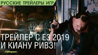 Cyberpunk 2077 - Трейлер с E3 2019 - Киану Ривз - Русская озвучка
