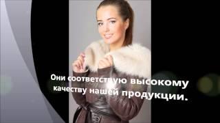 Норковые шубы и кожаные дубленки по самым низким ценам в Москве(Интернет-магазин НОРКОВЫХ ШУБ и КОЖАНЫХ КУРТОК и ДУБЛЕНОК от производителя по САМЫМ НИЗКИМ ЦЕНАМ!!!!! Мы..., 2013-08-30T15:33:01.000Z)