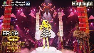 แลรักนิรันดร์กาล - หน้ากากผึ้ง | THE MASK SINGER 4