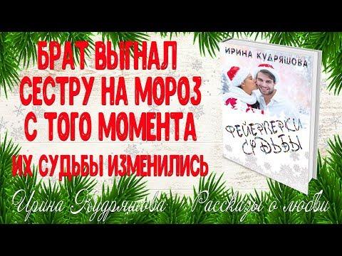 Фейерверки Судьбы. Новогодний рассказ о любви. Ирина Кудряшова