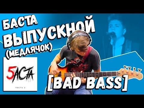 Клип Баста - Выпускной (Медлячок) скачать бесплатно