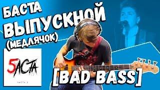 Баста — Выпускной (Медлячок) (Bass Cover by Bad Holiday)