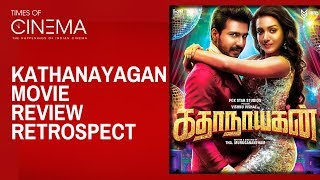 Kadha Nayagan Movie Review  | Vishnu Vishal, Catherine Teresa