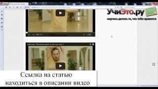 Как научиться танцевать дома современные танцы(http://uchieto.ru/kak-nauchitsya-tancevat-doma-sovremennye-tancy/ - ПОЛНАЯ СТАТЬЯ http://vk.com/uchieto - Мы ВКонтакте ..., 2013-12-05T20:52:57.000Z)