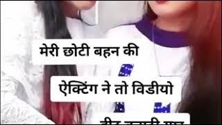 Chhoti Chhoti Baaton Pe Tu muh Na fulaya Kar.  Tik tok dance comedy video viral.