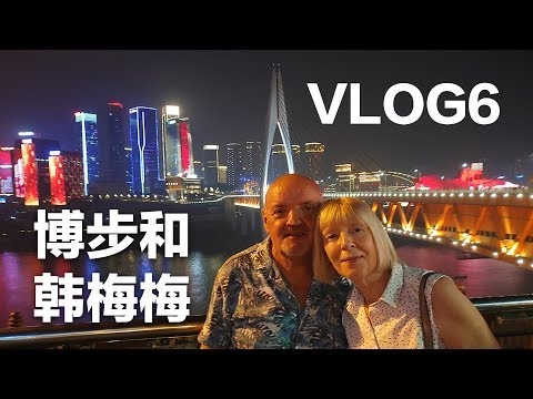 CHONGQING The Most Incredible City in the World (According to Bob)