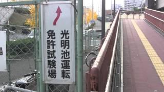 光明池運転免許試験場へのアクセス | Komyoike driver's license test site access Osaka Japan 免許取得 免許更新 大阪観光