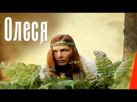 Олеся (1971) фильм
