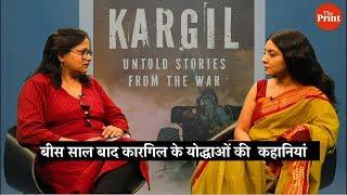 बीस साल बाद कारगिल के योद्धाओं की  कहानियां