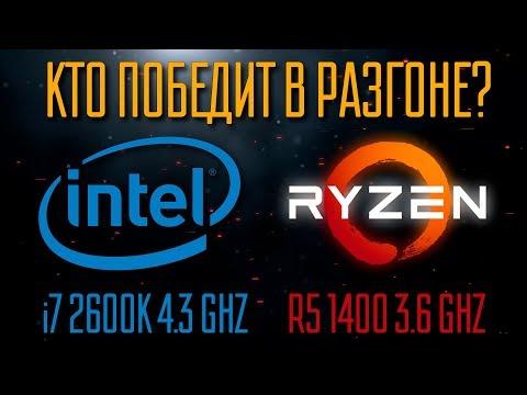 I7 2600k Vs Ryzen 5 1400 (Разгон / Часть 2)