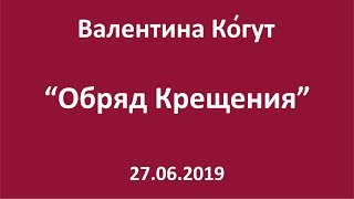 Обряд Крещения   Валентина Ко́гут