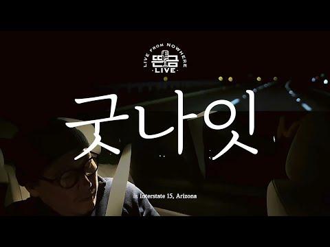 [뜬금LIVE] 윤종신 - 굿나잇 (2015 월간 윤종신 6월호)