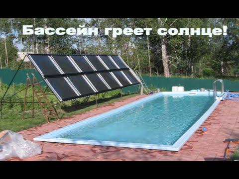 Бассейны Подогрев с помощью солнечного коллектора