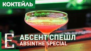 Абсент Спешл (Absinthe Special) — рецепт коктейля Едим ТВ