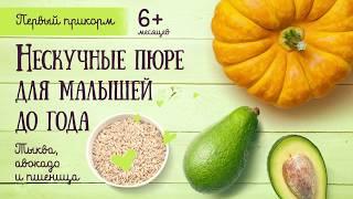 Рецепты: Нескучные пюре для малышей до года из тыквы, пшеницы и авокадо