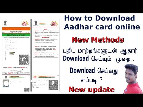 How to Download Aadhar card in online new updates 2019/TECH AND TECHNICS