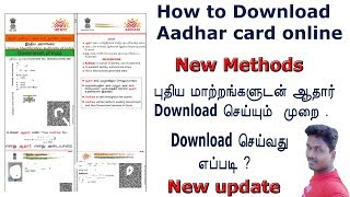Download lagu How to Download Aadhar card in online new updates 2019 TECH AND TECHNICS MP3