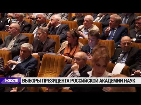 Выборы президента Академии наук