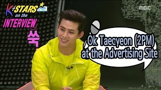 [CONTACT INTERVIEW★] Ok TaecYeon of 2PM at the Advertising Spot 20170305