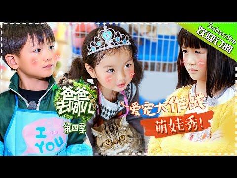 《爸爸去哪儿4》Dad Where Are We Going S04 EP07 20161125 - Da Zhai Men Experience [Hunan TV Official]