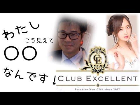 クラブエクセレント-後編-【アソビアンtv】part8