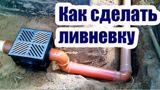 видео Устройство ливневой канализации