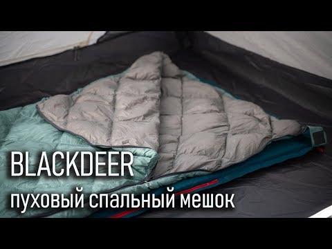 Пуховый спальный мешок-одеяло-пончо Blackdeer:  конкурс!