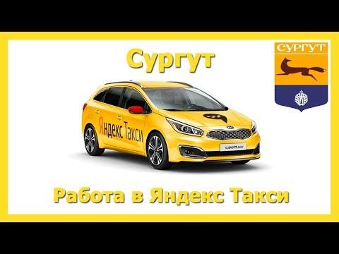 Работа в Яндекс Такси 🚖 Сургут на своём авто или на авто компании