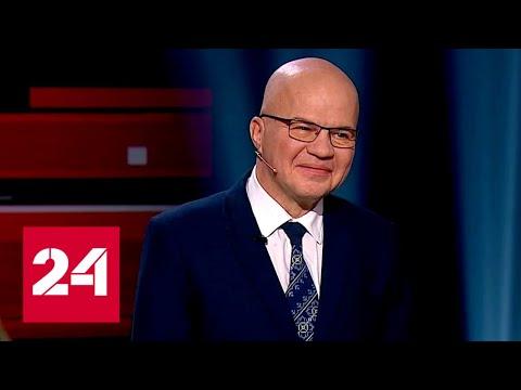 Выгнанный украинский эксперт Ковтун извинился за крики в прямом эфире шоу Соловьева - Россия 24